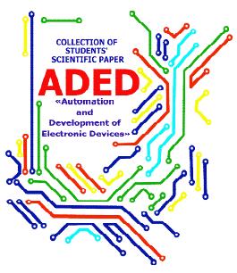 Оголошується набір студентських статей до збірника ADED-2020(1)