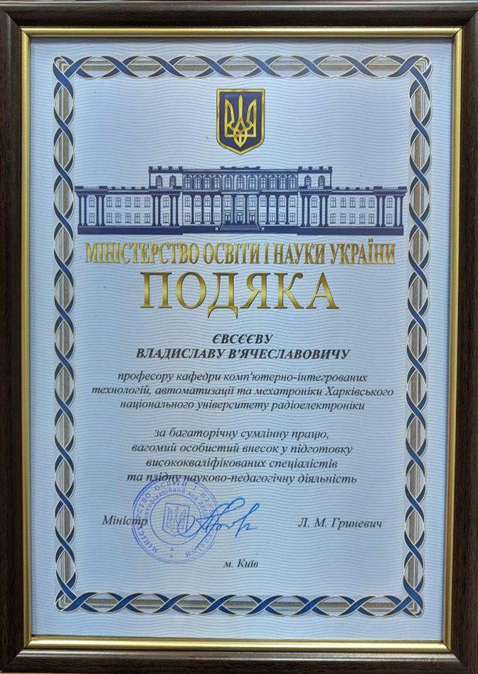 Вітаємо професора нашоїКафедри КІТАМВладислава Євсєєва