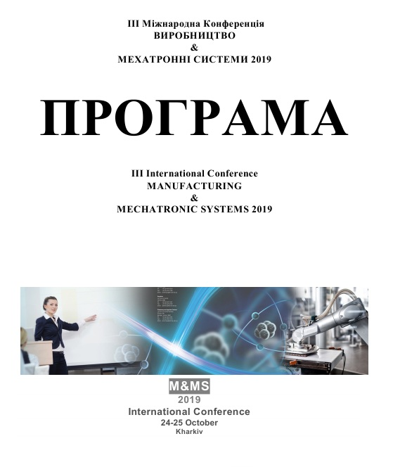 "From October 24 to October 25, the III International Conference ""MANUFACTURING & MECHATRONIC SYSTEMS 2019"" will be held in NURE"