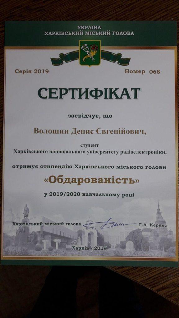 Вітаємо Волошина Дениса з призначенням стипендії Харківського міського голови «Обдарованість»