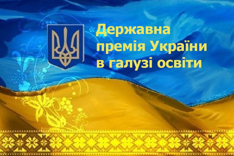 Нашим викладачам присуджено Державні премії України в галузі освіти