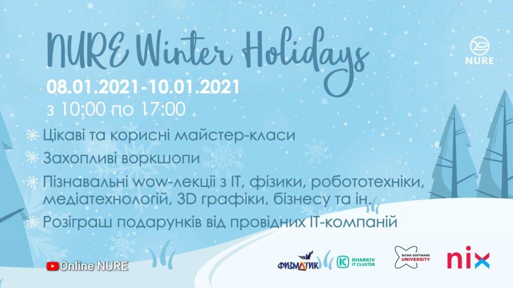 Приєднуйся до NURE Winter Holidays 2021!