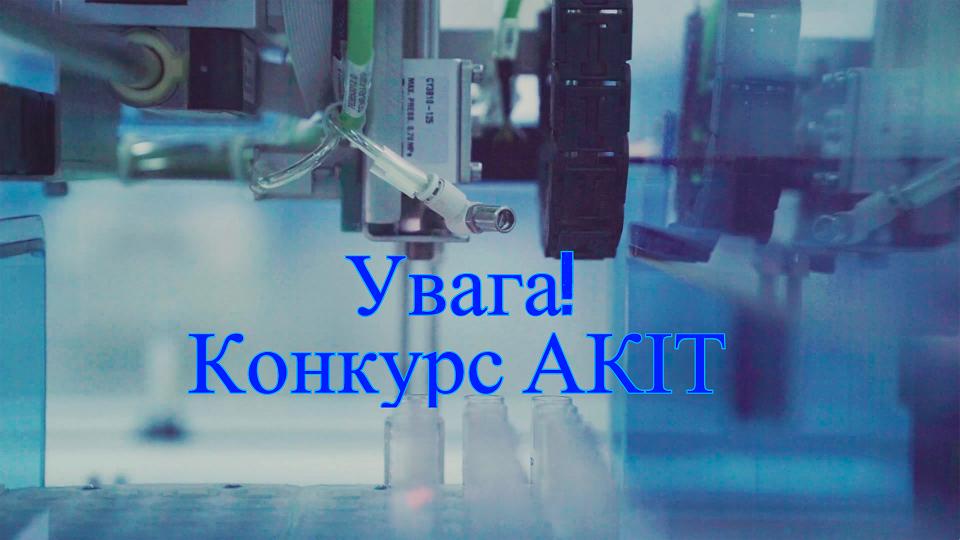 Конкурс студентських наукових робіт зі спеціальності АКІТ