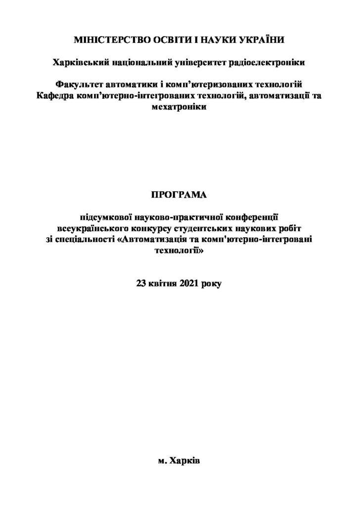 Вже готова програма підсумкової науково-практичної конференції всеукраїнського конкурсу студентських наукових робіт зі спеціальності «Автоматизація та комп'ютерно-інтегровані  технології»