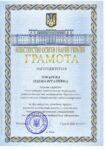 Доцент нашої кафедри Токарєва Олена Віталіївна отримала грамоту від МОН України!