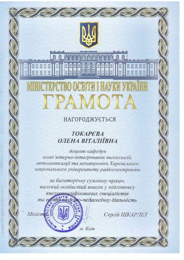 Доцент нашей кафедры Токарева Елена Витальевна получила грамоту от МОН Украины!